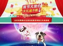 中秋节国庆节双节大放价海报