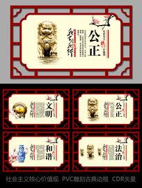 中式社会主义核心价值观挂图
