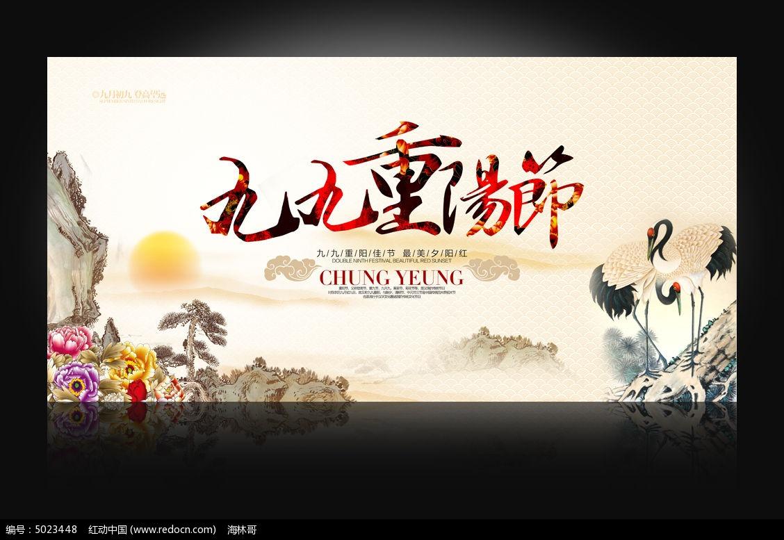 中式重阳节宣传海报模板PSD素材下载 编号5023448 红动网