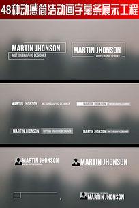 48种动感简洁动画字幕条展示ae工程