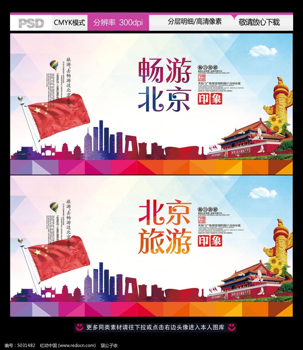 北京旅游公司促销活动广告模板