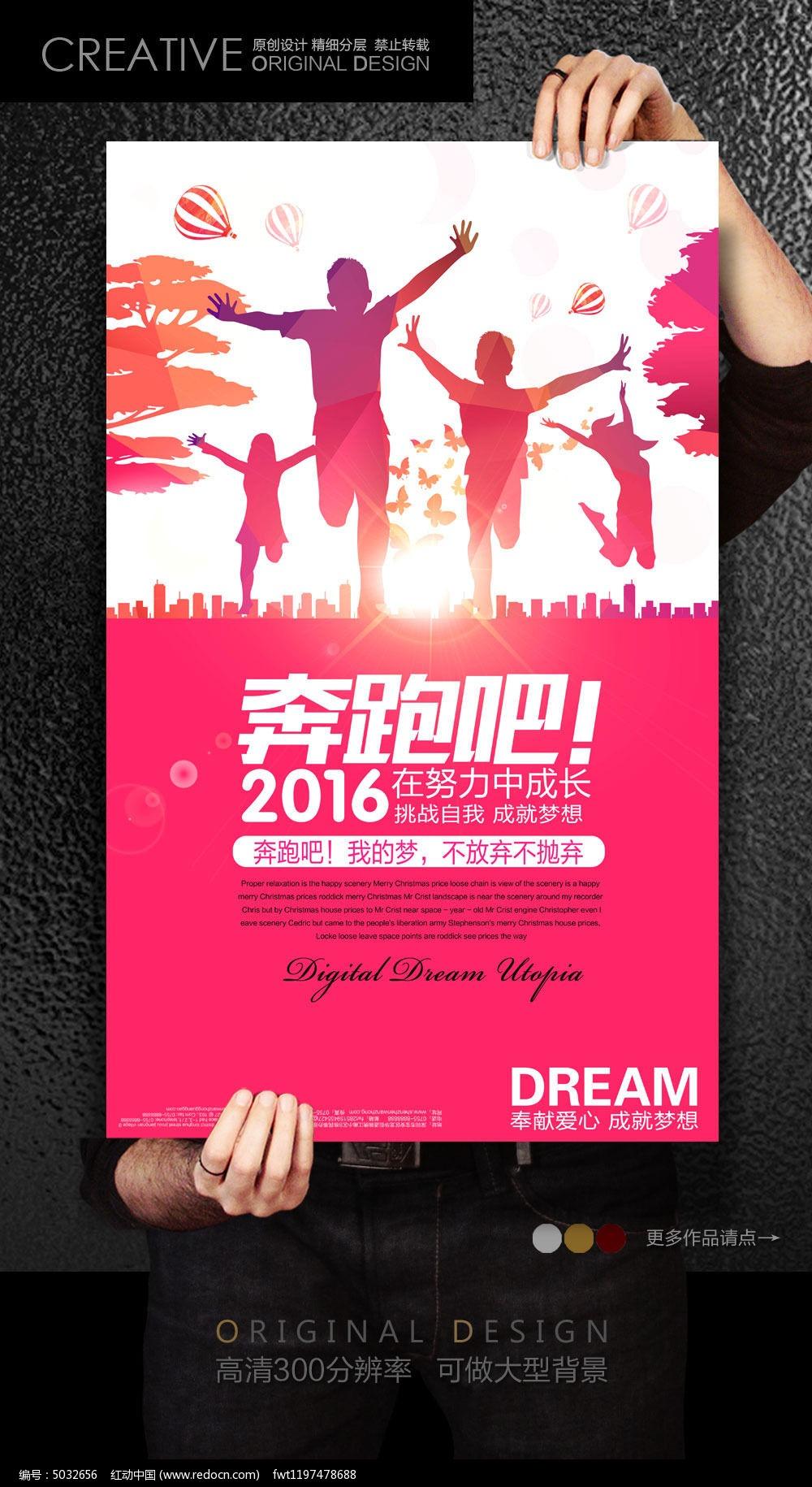 奔跑吧2016梦想篇海报设计图片