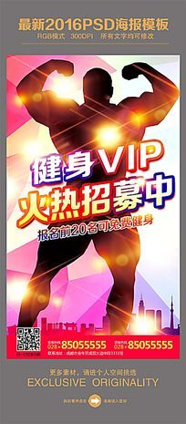 炫彩健身VIP招募海报设计
