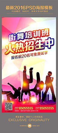炫彩街舞培训班招生海报