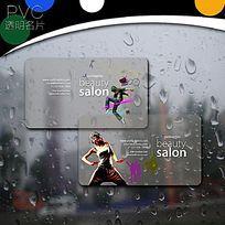 彩色女性时尚个性透明名片