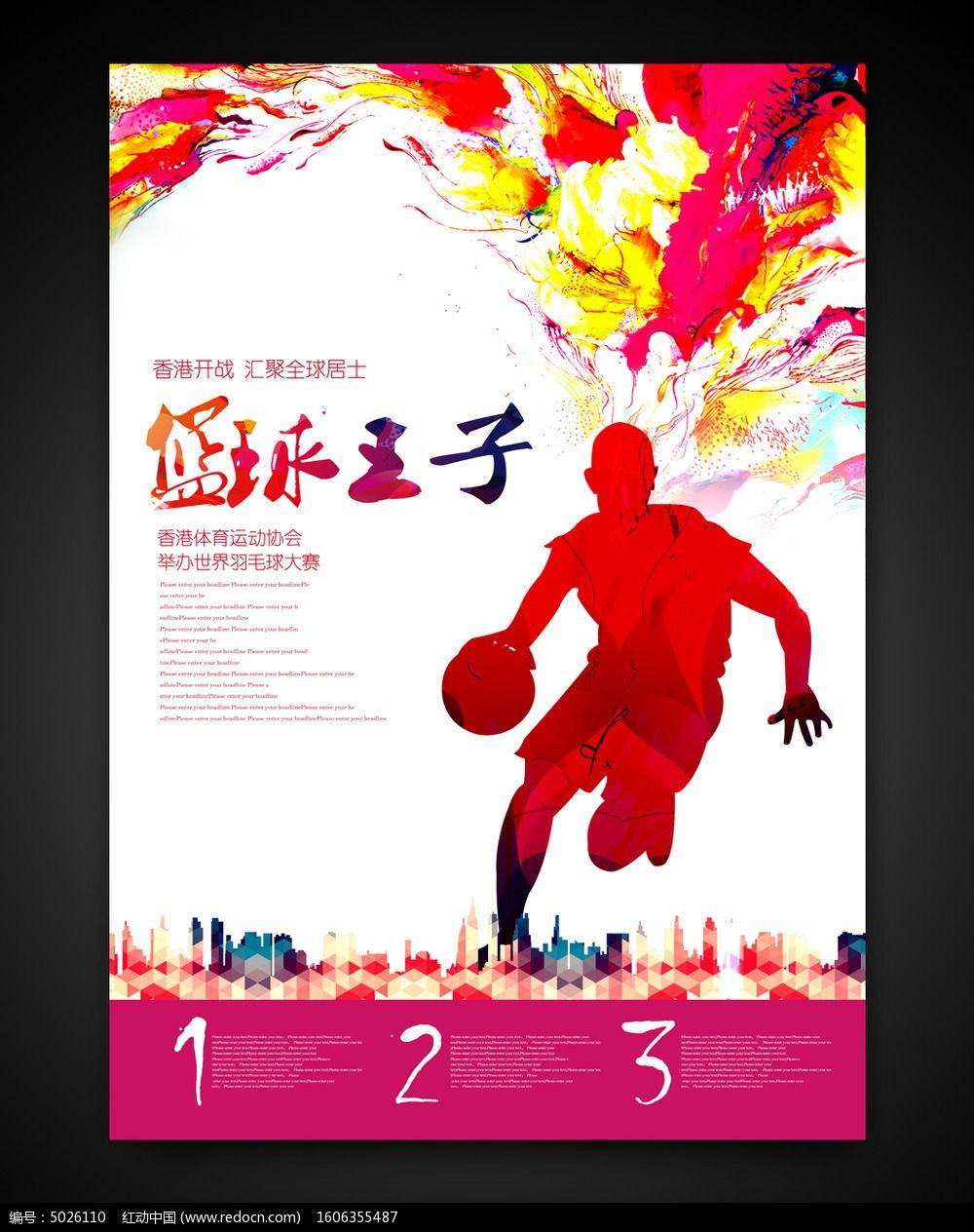 炫彩时尚篮球王子比赛宣传海报psd素材下载