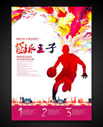 炫彩时尚篮球王子比赛宣传海报