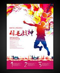 炫彩时尚羽毛球战神宣传海报