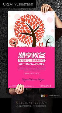 潮享秋冬新品上市海报设计