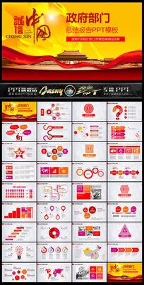 诚信中国总结报告PPT模板