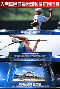 大气蓝色体育运动频道栏目包装ae模板