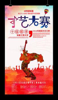 十佳歌手大赛海报图片 十佳歌手大赛海报设计素材 红动网