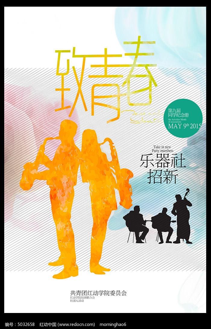 大学音乐社团招新致青春海报