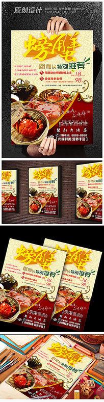 大闸蟹宣传海报设计