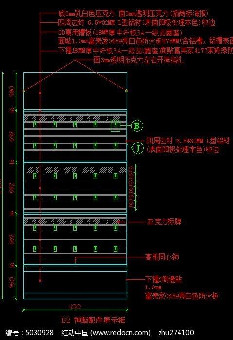 电脑城配件展示柜立面图