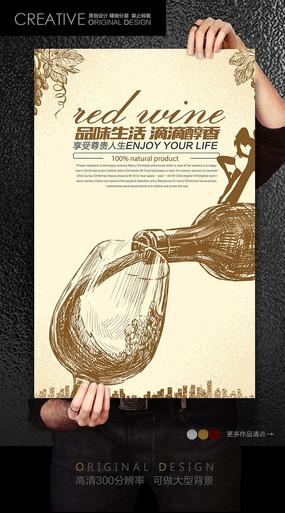古典风格红酒宣传海报