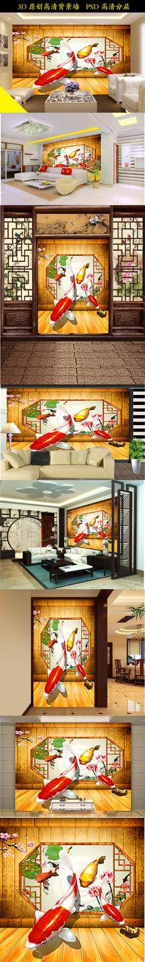 古典金鱼3D立体室内背景墙