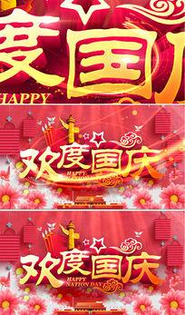 国庆节晚会演唱背景LED视频素材