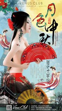 古装美女折扇中秋节酒吧海报设计