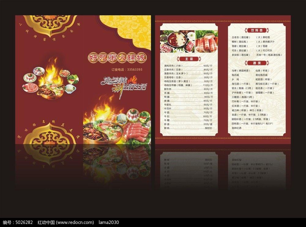 红色火锅城菜单模板