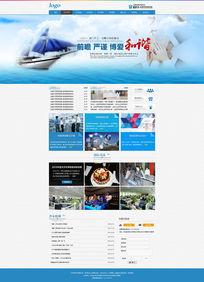 简洁大气企业网站效果图