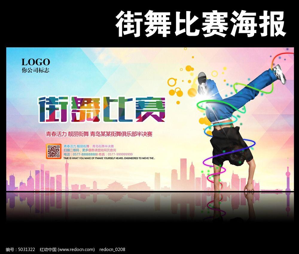 时尚街舞比赛海报设计图片