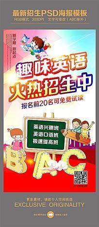 卡通儿童英语培训招生海报