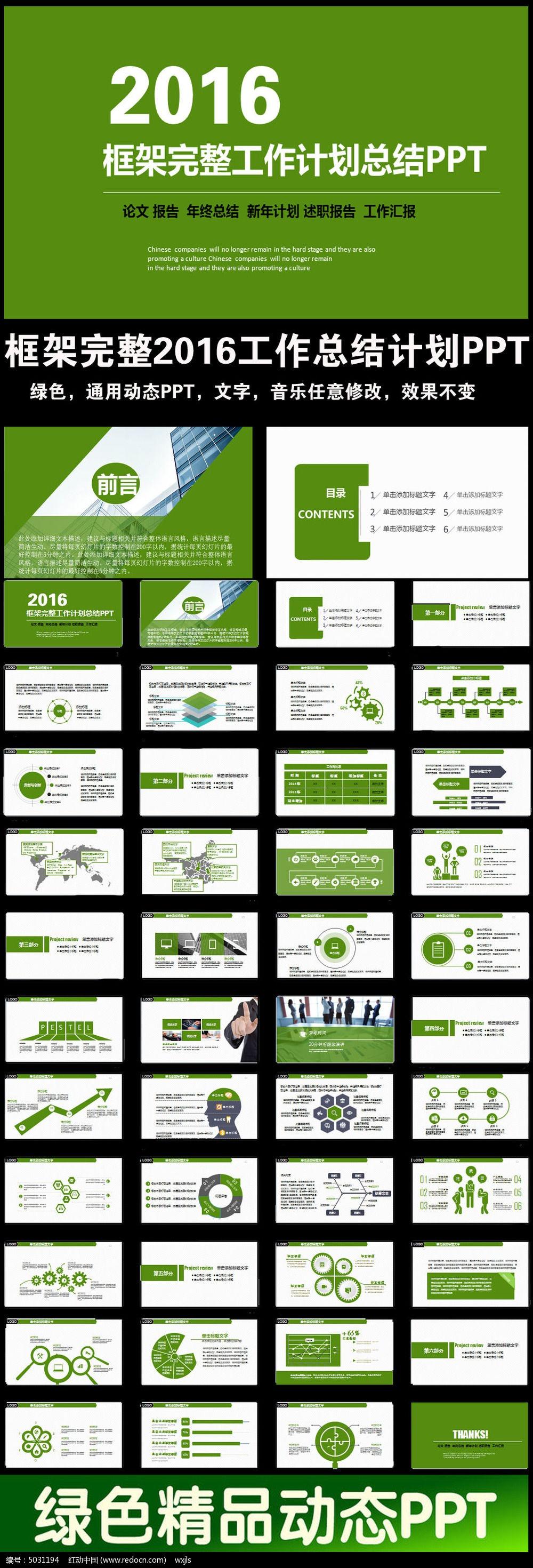 绿色清新完整框架总结计划通用动态ppt模板