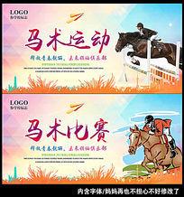 马术比赛马术运动海报设计