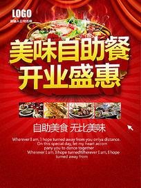 美味自助餐宣传海报设计