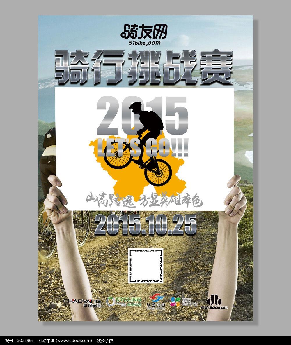 骑行比赛海报背景模板设计