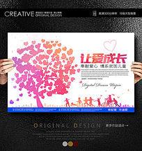 让爱成长关注贫困地区儿童海报设计