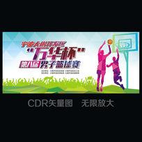 矢量万华杯第八届男子篮球赛海报设计