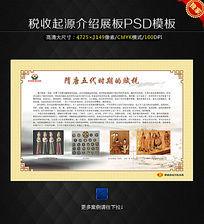 隋唐五代时期的赋税展板设计