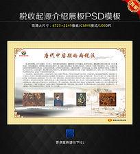 唐代中后期的两税法展板设计