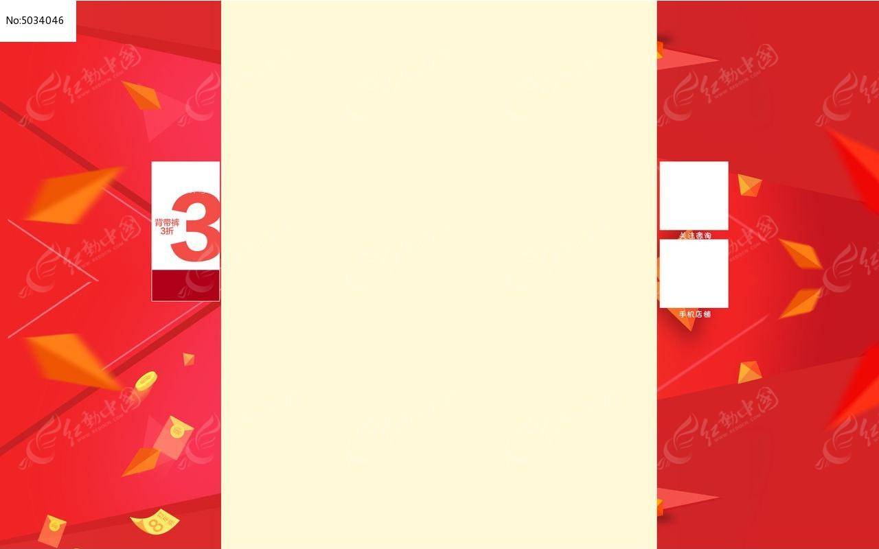 淘宝天猫节日通用固定背景模板