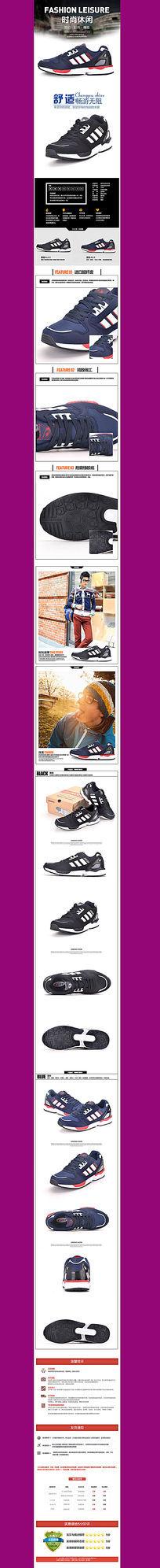 淘宝天猫秋季休闲鞋详情页描述模板图片下载