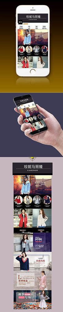淘宝天猫秋天秋季女装手机端无线端首页图片下载