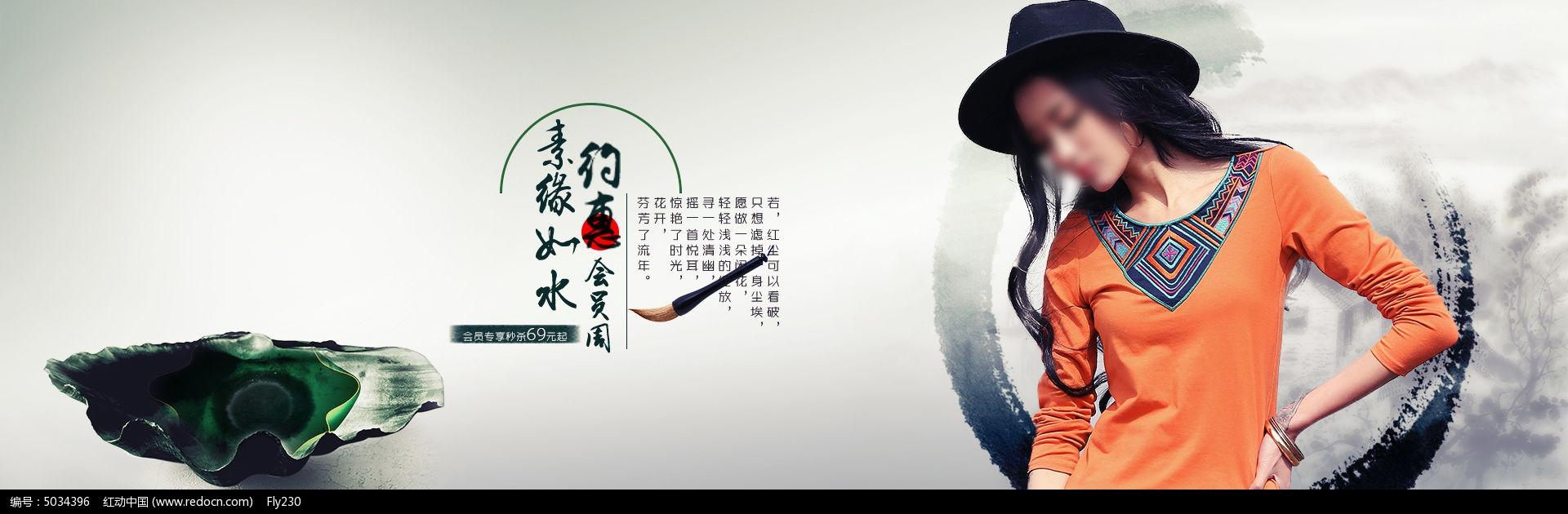 淘宝天猫网店民族风女装海报模板