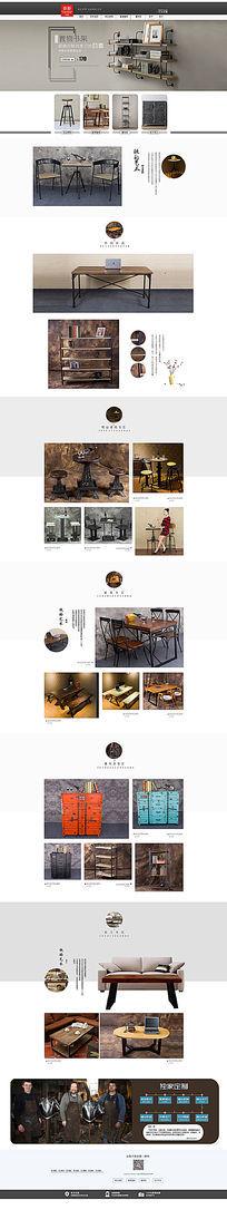 淘宝天猫文艺范家具沙发首页设计