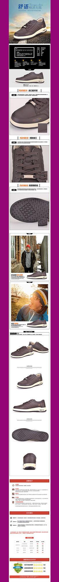 天猫男士布鞋详情页描述模板图片下载