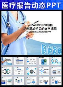 医院医疗卫生科研培训业绩报告动态PPT模板