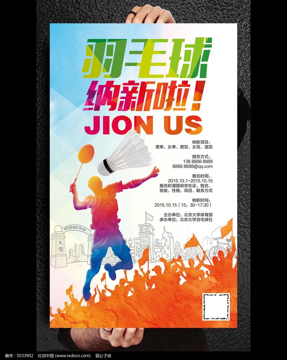 羽毛球社团纳新海报设计psd素材下载_海报设计图片