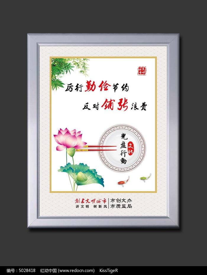 中国风光盘行动展板设计图片图片