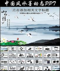 中国风江南风光PPT动态模板