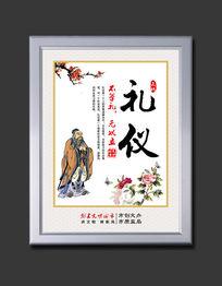 中国风学校礼仪文化展板设计