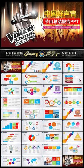 中国好声音节目总结PPT模板 ppt