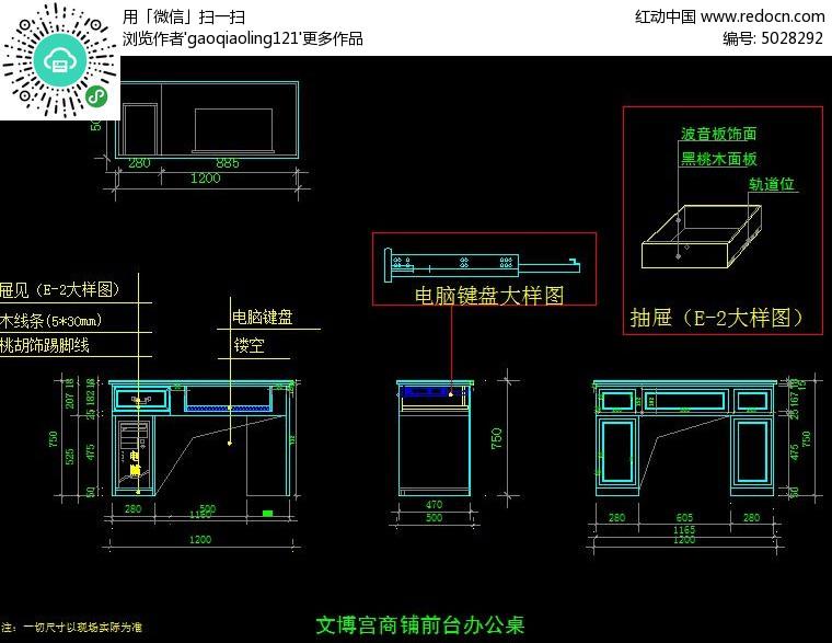 中式书画阁商铺前台办公桌施工设计图CAD素材下载 室内装修设计图片
