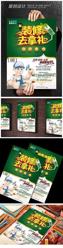 装饰公司创意宣传海报图片下载