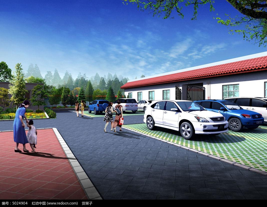 村委会停车位建筑景观图片